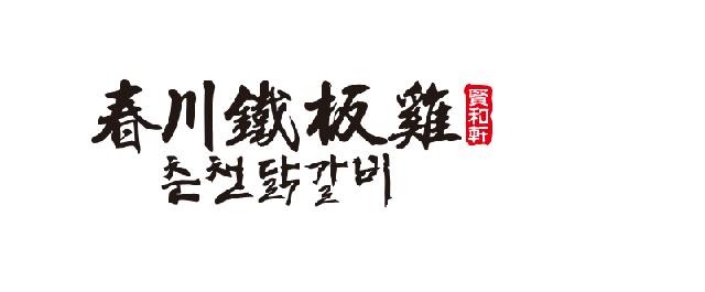 韩尚轩<a href=http://www.tiebanji.com target=_blank class=infotextkey>春川铁板鸡</a>品牌整体效果.jpg