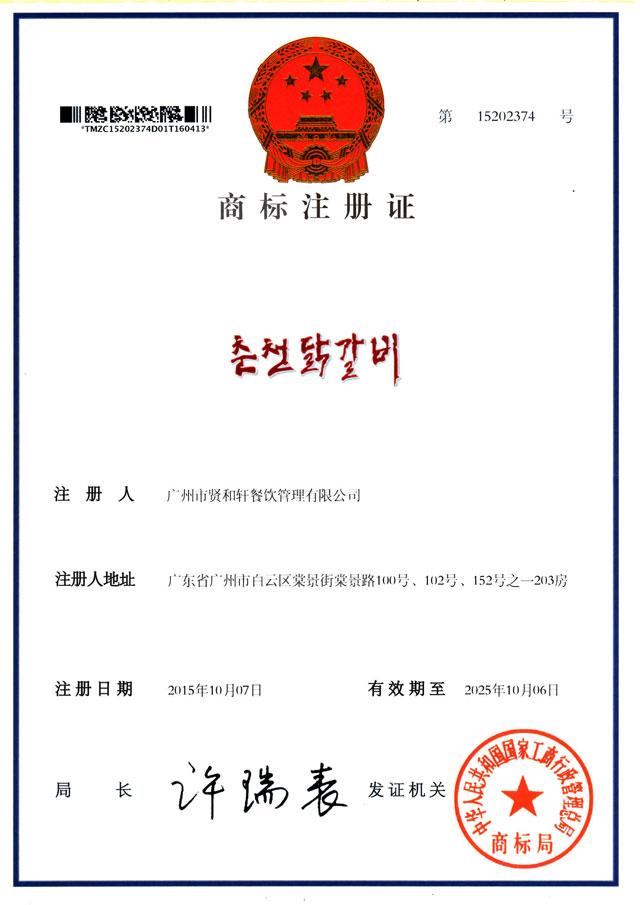 <a href=http://www.tiebanji.com target=_blank class=infotextkey>春川铁板鸡</a>韩文商标证.jpg